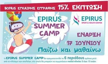 EPIRUS SUMMER CAMP 2019